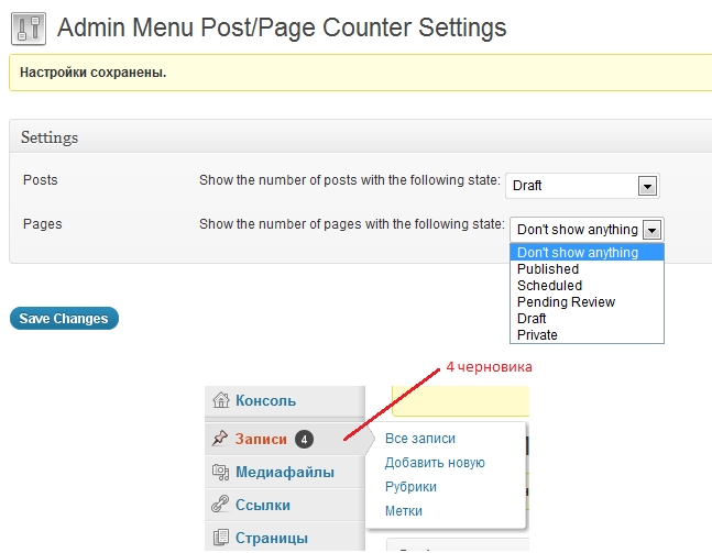 Post and Page Counter for Admin Menu