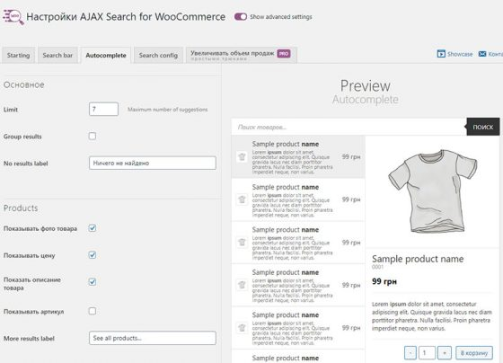 Живой поиск Ajax Search for WooCommerce
