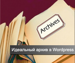wordpress архив