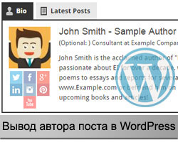 Авторы постов в WordPress