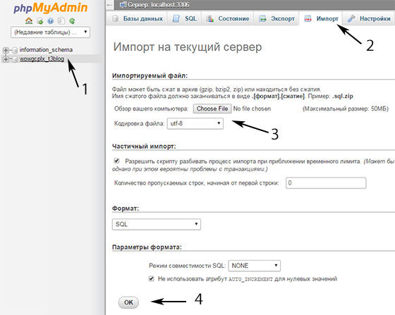 Импорт wordpress базы в PhpMyAdmin