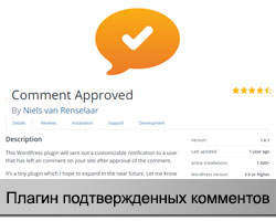Плагин Comment Approved