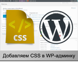 CSS стили в WordPress админке