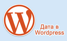 Дата в WordPress