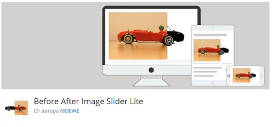 Before After Image Slider Lite