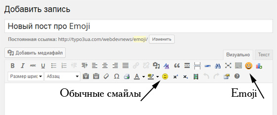 Использование WP Emoji One