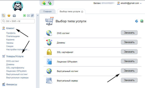 Услуга Shared hosting