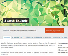 Плагин Search Exclude