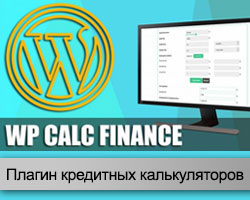 Плагин Wp Calc Finance