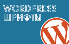 Установка шрифта в wordpress