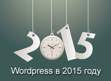 Будущее WordPress в 2015 году