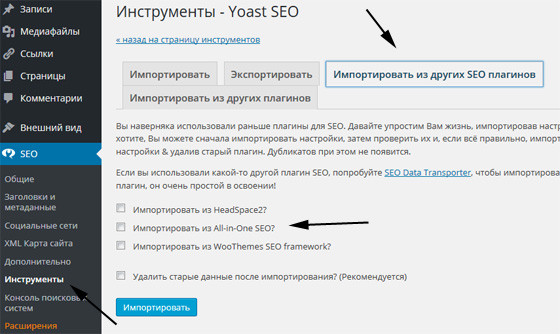 WordPress SEO by Yoast - импорт настроек