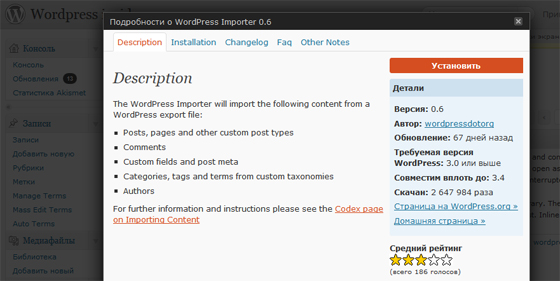 Wordpress импорт