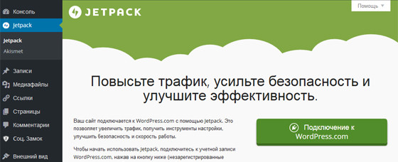 Плагин Jetpack by WordPress.com