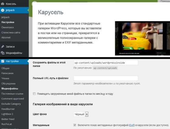 Jetpack для WordPress - галерея на сайте