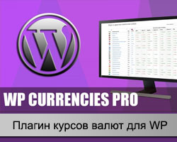 Плагин Wp Currencies Pro