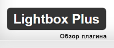 Плагин Lightbox Plus