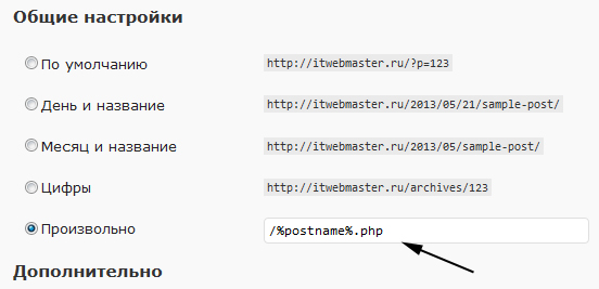 php для WordPress
