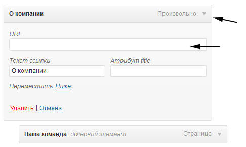меню в wordpress