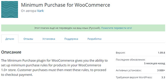 Minimum Purchase for WooCommerce