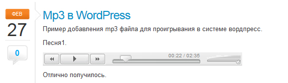 плагин oEmbed HTML5 audio