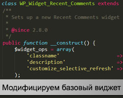 extends WP_Widget