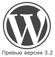 wordpress 3.2