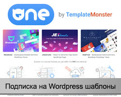 Стоимость подписки One Templatemonster