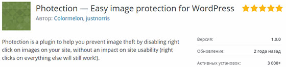 Photection — Easy image protection for WordPress