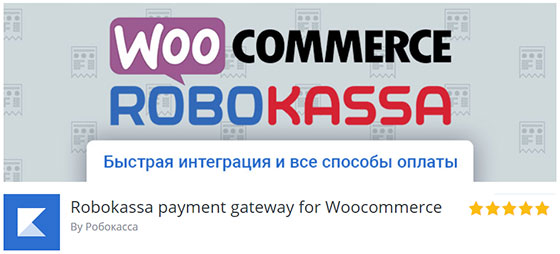 Плагин Robokassa Payment Gateway For Woocommerce