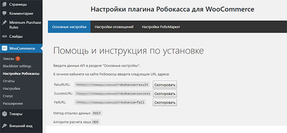 Настройки плагина Robokassa Payment Gateway For Woocommerce