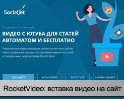 Плагин RocketVideo by SocialJet