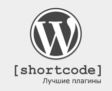 Shortcode WordPress плагины