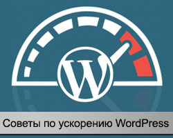 ускорение WordPress сайта