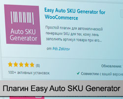 плагин Easy Auto SKU Generator for WooCommerce