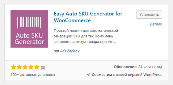 Easy Auto SKU Generator for WooCommerce