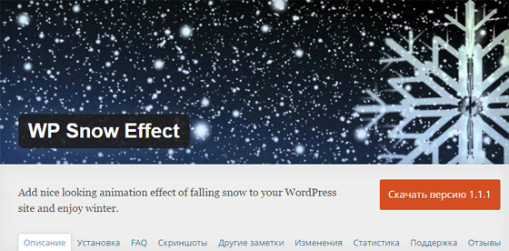 Плагин WP Snow Effect
