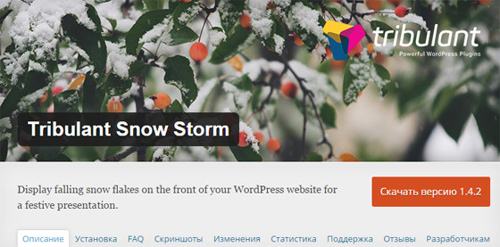 Плагин Tribulant Snow Storm