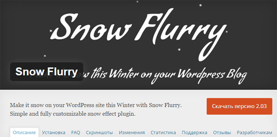 Модуль Snow Flurry