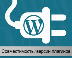 Совместимость плагинов в WordPress