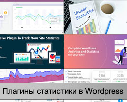 плагины статистики в Wordpress