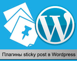 Плагины sticky post в WordPress