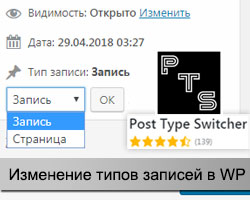 Плагин Post Type Switcher