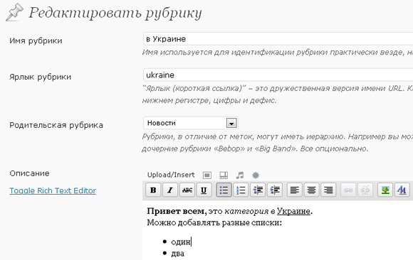 плагин Rich Text Tags