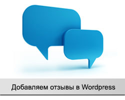 Отзывы для WordPress сайта