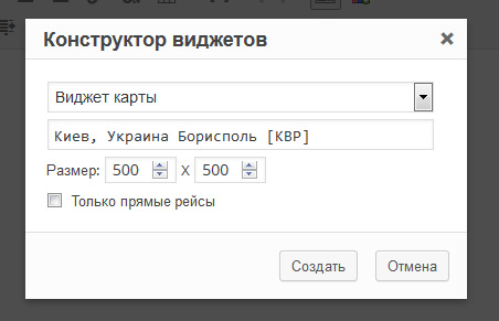 Плагин Travelpayouts - настройки виджета