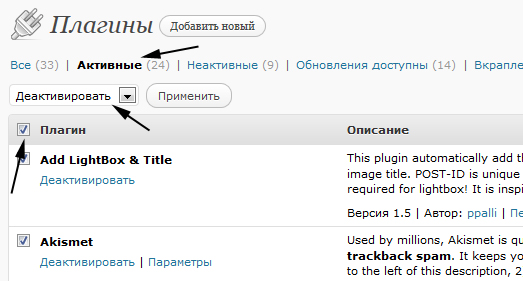 отключаем плагины wordpress