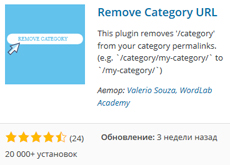 Remove Category URL