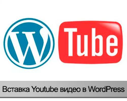 видео в WordPress c Youtube