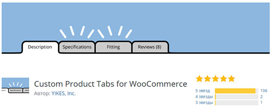 Плагин Custom Product Tabs for WooCommerce